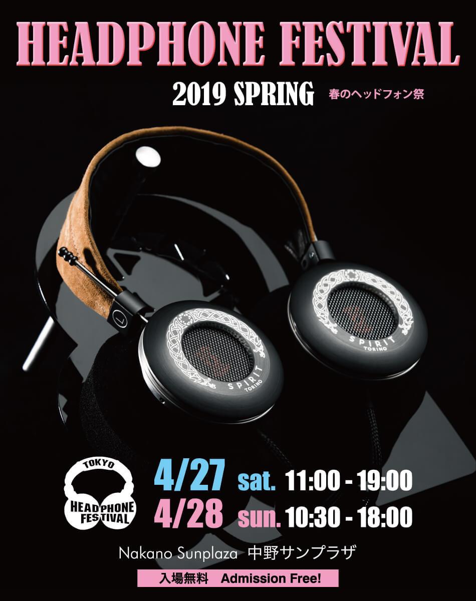 「令和の音、聴いてみようか。」<br> 4月27・28日、中野で「ヘッドフォン祭」を開催