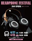 「令和の音、聴いてみようか。」 4月27・28日、中野で「ヘッドフォン祭」を開催