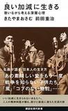 タケ×モリの「誰も知らないJ-POP」きたやまおさむ「良い加減に生きる」  加藤和彦がいなくなって10年...
