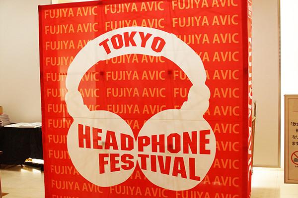 秋のヘッドフォン祭開催!  <br>Just ear最新機種や自作コンテストも!