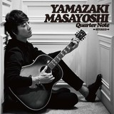 タケ×モリの「誰も知らないJ-POP」山崎まさよし、映画「影踏み」      デビュー25周年と新作アルバム