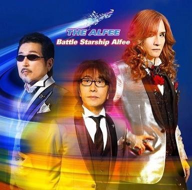 「Battle Starship Alfee」(初回限定盤A/Universal Music、アマゾンサイトより)