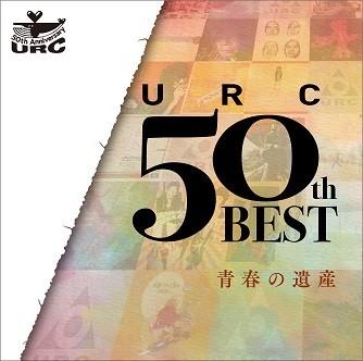 タケ×モリの「誰も知らないJ-POP」「URC50thBEST 青春の遺産」      50年前の若者たちの「どう生きるか」
