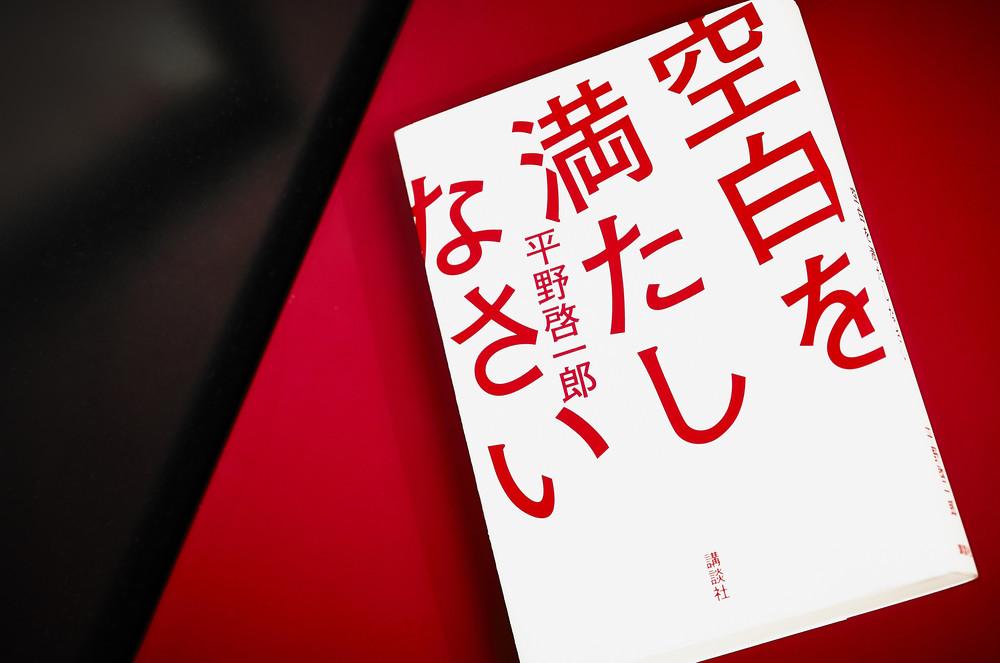 坂井さんお気に入りの平野さんの一冊
