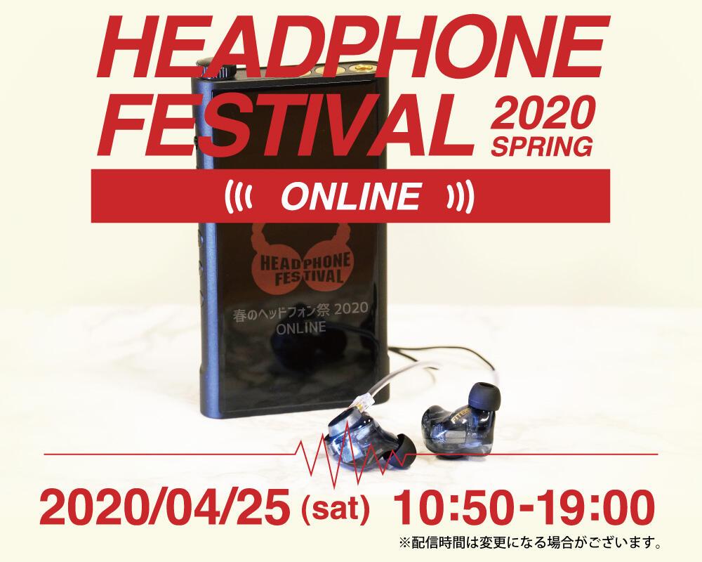 「春のヘッドフォン祭2020」はオンラインで開催決定!