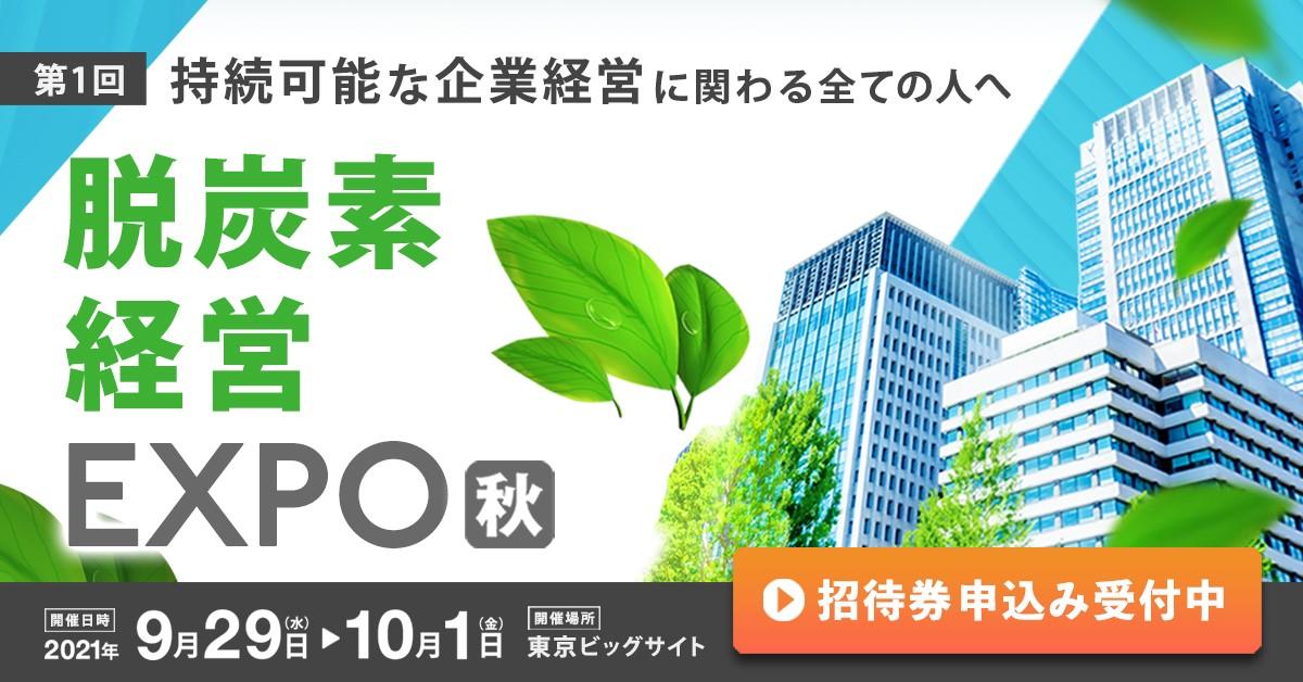 脱炭素経営EXPO 無料招待券の申込みはこちら