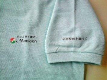 メニコン、ポロシャツを制服に 役員も営業マンも例外なし