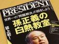 「逮捕されてもかまわない」 深夜NTTに突入した孫正義
