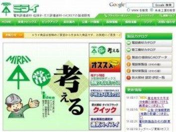 社員旅行やめて1億円を寄付 岐阜の未来工業