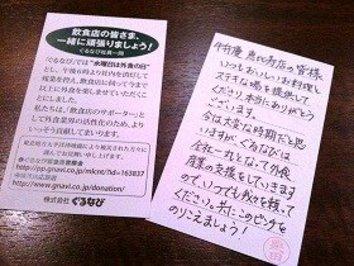 定時退社で飲食店を応援する「ぐるなび」の取り組み