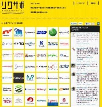 東北の就活を支援する「リクサポ」に賛同企業集まる