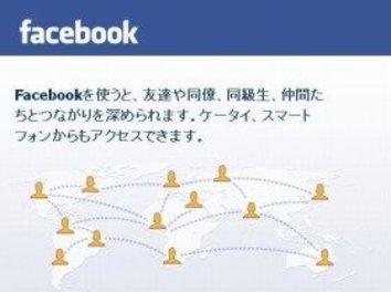 「フェイスブックで実名出したくない」 ビジネスパーソンの7割