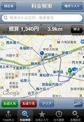 スマホ経由の売り上げ1億円超 タクシー利用者向け無料アプリ
