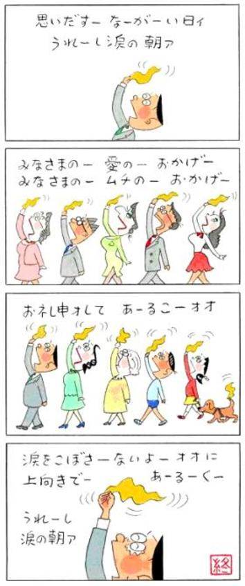 サラリーマンが読む「フジ三太郎」入門(5) 「共感」と「郷愁」が交錯 昭和後期の「日本人の自画像」描く