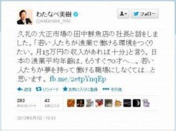「若者は月収15万円で十分」に賛同? ワタミ会長ツイッター発言の真意
