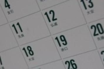 有休義務付け方針の日数「年5日」 「少なすぎる」か「そんなもの」か