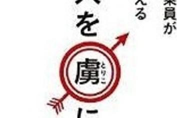 関東人と関西人のツボはこうして押さえる 「ナニワのカリスマ添乗員」が明かす極意