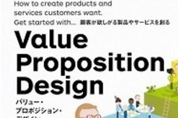ペインとゲインをズバリ解決 「価値創造」に悩んだら