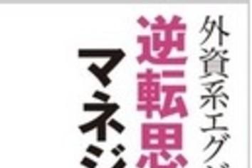 なぜ日本流で優秀な部下は育たないのか? 「数十兆円規模」の世界から学ぶ「非常識」なルール