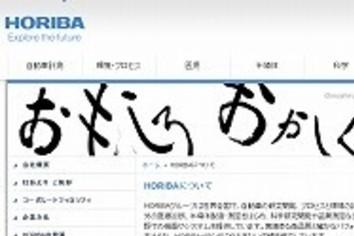 故堀場雅夫氏「珠玉の語録」 「ブラック企業」時代に「喝!」