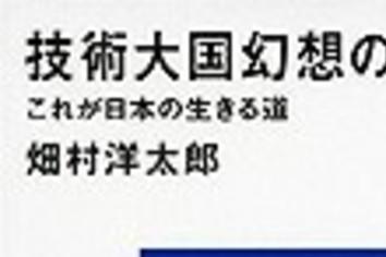 日本産業界の能天気ぶりを喝破 「失敗学」から見る経営者の傲慢