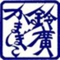 小田原でギネス記録が誕生 「世界一長い板かまぼこ」に認定