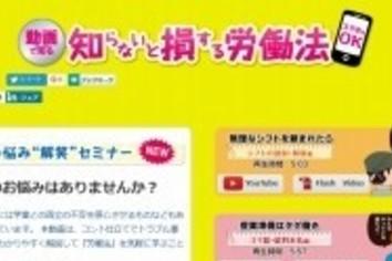 「バイトのお悩み」、東大生コントで解消 東京都が動画を公開