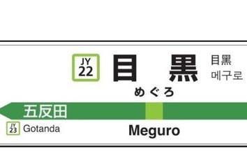 JRの駅にも「マイナンバー」表示 一足早く目黒駅でスタート