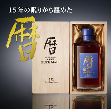 ヘリオス酒造のピュアモルトウイスキー「暦(れき)15年」
