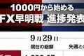 早稲田に痛恨の読み違い 明治リード拡大 FX対抗戦
