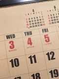 がーん! 祝日4日消滅同然 2017年の暦、幸運月はあるの?