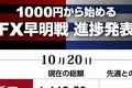 早稲田こつこつ前進 明治、ひやり FX対抗戦