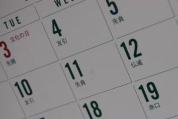 「週休3日」は理想の働き方か ヤフーの挑戦、行く手に何が