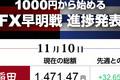 早稲田、手堅く前進 明治、まずまずの利益 FX対抗戦