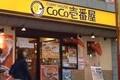 ポークカレーを21円値上げ ココイチ、人件費・食材高騰で
