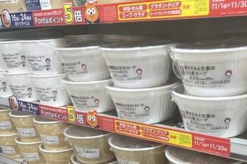 あったかスープを冬の定番に ローソン、女性客狙い商品拡充