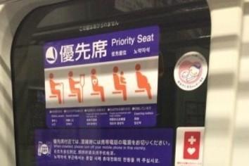 どう考える? どう行動する? 優先席でも「席譲らない」増加