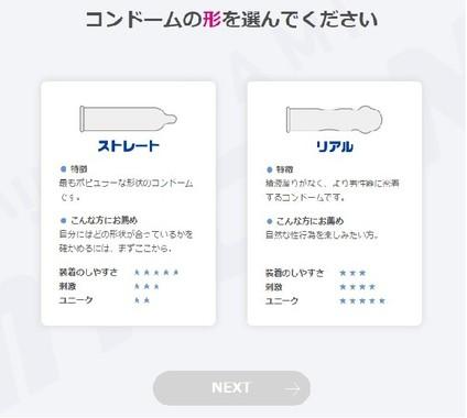 コンドーム「MY CON !」の「形状」を選択する画面