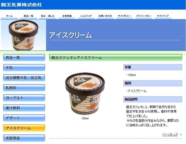 人気沸騰の「酪王カフェオレアイスクリーム」(酪王乳業のホームページから)