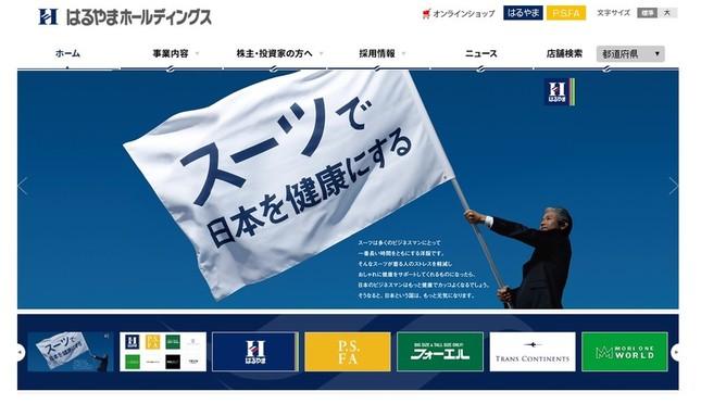 「スーツで日本を健康にする」はるやまがノー残業手当導入(はるやまHDのホームページから)
