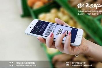 中国人見込み「アリペイ」対応 春節、ローソン全店で熱烈歓迎