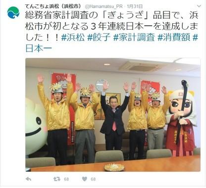 餃子日本一を喜ぶ浜松市の公式ツイッター「てこんちょ浜松」