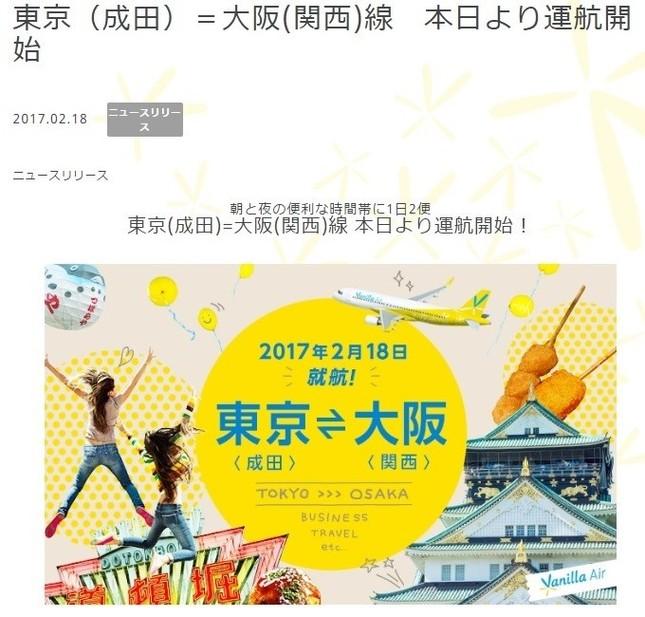 バニラエアが成田‐関空線の運航を開始