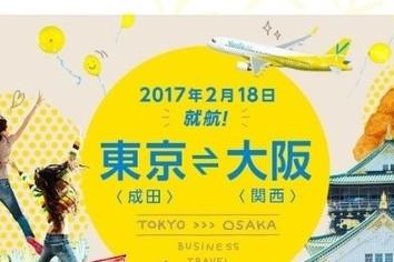 バニラエア、「成田‐関空」に新路線