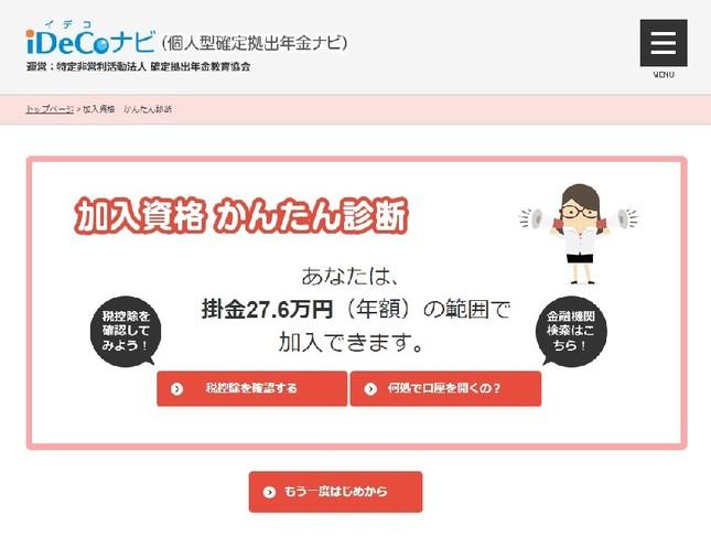 iDeCoのホームページで税控除を確認できる(確定拠出年金教育協会運営の「iDeCoナビ」)