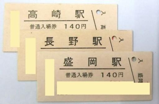 JR東日本の1634駅の入場券がセットに! (写真はイメージ)
