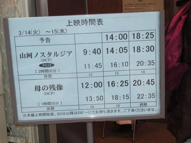 東京・池袋の「新文芸座」は、予告編と本編の開始時刻を明示している。