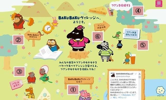 オリックス生命「BAKU BAKU ヴィレッジ」のトップ画面