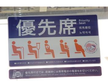 その14 電車の優先席【こんなものいらない!?】