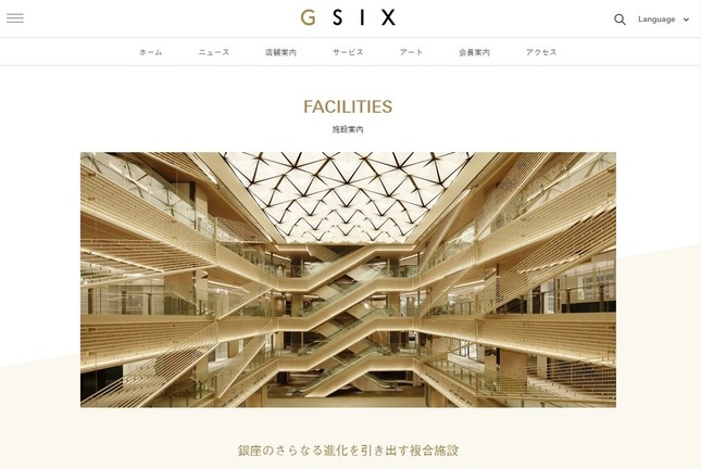「GINZA SIX」が開業(画像は「GINZA SIX」公式サイトより)